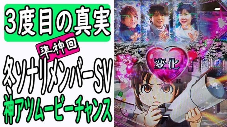 【準神回】Pぱちんこ冬のソナタRemember Sweet Ver,トキメキのムービーチャンス3回目~神アツ特殊演出多発~