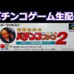 宮地社長のパチンコ勝利宣言2#3(SFC)【DOK羽根甘パチンコゲーム生配信#18】