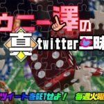 ダウニーが「とある魔術」に初挑戦【真 ダウニー澤のTwitter三昧】公式リツイートをゲットせよ!!