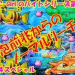 【大海物語4スペシャル】実践パチンコバイト 第224回