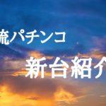 感流パチンコ新台紹介