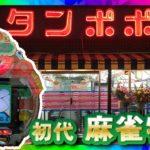 【初代 麻雀物語】パチンコレトロ台名機回顧録[ゲームセンタータンポポ]