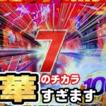 【真・北斗無双】コレが7のチカラ?!金オーラに紅閃光!豪華すぎますヨ~!