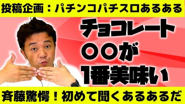 【みんなのパチンコスロットあるある4】斉藤驚愕!「初めて聞くあるあるだ!」