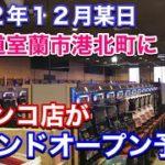 【パチンコファンに朗報】北海道室蘭市にパチンコ店がオープンします!