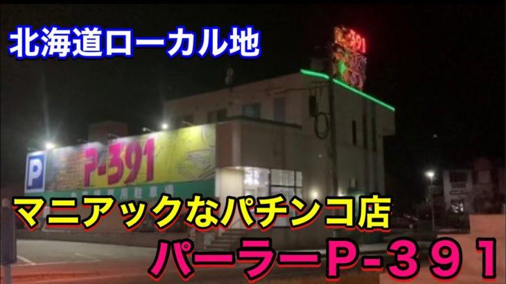 【マニアックなパチンコ店】パーラーP-391小清水店・北海道斜里郡小清水町