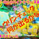 【大海物語4スペシャル】実践パチンコバイト 第221回