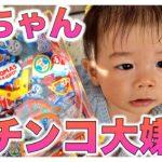 パチンコが大嫌い赤ちゃん #バイリンガル育児