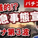 #105【パチンコ店への影響は?】緊急事態宣言でどうなる?