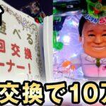 【新台】すしざんまいを1回交換で10万円[Pすしざんまい極上4200] 桜#191