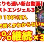 パチンコ バーストエンジェル3新台動画!!2種類のリミットを設けた新しいパチンコ登場!!豊丸新台!!