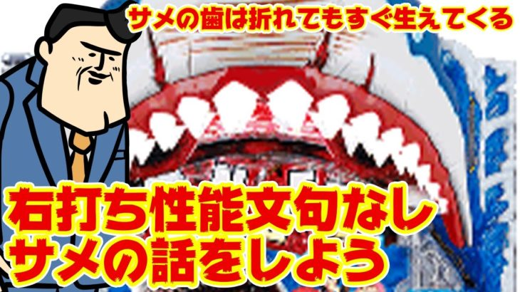 【鮫】2月パチンコ新台ジョーズ3 P JAWS3 SHARK PANIC 深淵