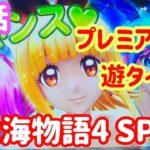 【ぱちんこ 大海物語4スペシャル】遊タイムから全ては始まる…予定だった。