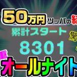 【三重オールナイト40時間】目指せ10万発!北斗無双で50万円現金ツッパ勝負しました(後編)