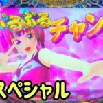 【ぱちんこ 大海物語4スペシャル】出現率約1/5400!?ウリンぶるぶるチャンス!!