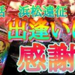 【90話】浜松パチンコ遠征【年末妻子実家モード】【ダンバイン】【再up】