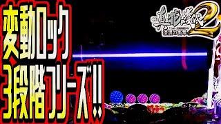 CR真・花の慶次2 漆黒の衝撃  『変動ロック3段階!超ロングからの直当たり来た!』【パチンコ】【ニューギン】