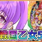 【昨日のリベンジ2】CR戦国乙女5~10th Anniversary~【パチンコ配信】