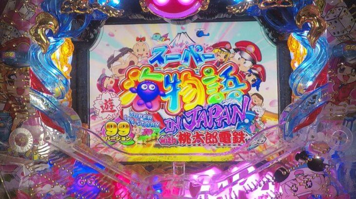 【パチンコ実機】CRAスーパー海物語IN JAPANwith桃太郎電鉄SC(甘)YouTubeLive01