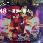 【実機】CRぱちんこAKB48 バラの儀式 公演1回目