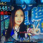【実機】CRぱちんこAKB48 バラの儀式 公演3回目