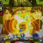 【実機】CRぱちんこAKB48 バラの儀式 公演7回目