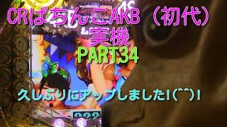 CRぱちんこAKB(初代)実機PART34 久しぶりにAKB挑戦してみました!(^^)!
