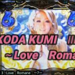 【パチンコ実践】CRF KODA KUMI 3~Love Romane~ ー7ー