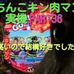 CRぱちんこキン肉マン実機PART36 バッファローマンの絶望感(笑)