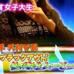 女子大生が送る『ぱちんこCR北斗の拳天翔百裂』ショートST×16Rの底力を見よ!
