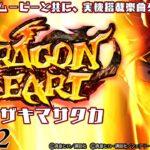 【パチンコ   ラウンド中ムービー③】DRAGON HEART ♪エザキマサタカ/P FAIRY TAIL 2《藤商事公式》