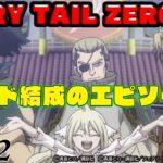 【パチンコ  演出動画⑯】FAIRY TAIL ZERO SP/P FAIRY TAIL 2《藤商事公式》