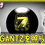GOD風の何か『パチスロ 超GANTZ』『牙狼-闇照らす』【夜勤明け #567】