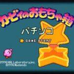 スーファミ「カービィのおもちゃ箱 パチンコ」 /  Kirby's Toy Box Pachinko