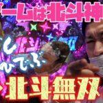 パンサー尾形のサンキューチャレンジ‼『P真・北斗無双 第3章』後半戦‼
