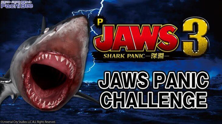 【P JAWS3 SHARK PANIC~深淵~】JAWS PANIC CHALLENGE【パチンコ】【パチスロ】【新台動画】