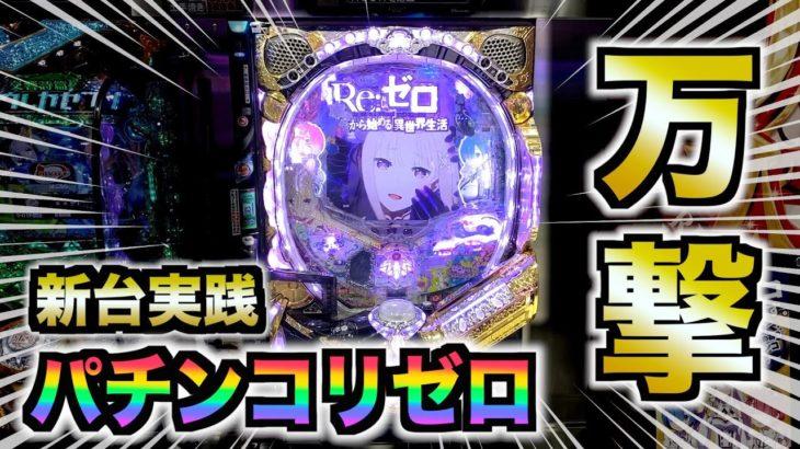 【新台】P Re:ゼロから始める異世界生活 導入日に打ったら勝てる!? #472