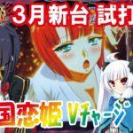 【パチンコ試打動画】P戦国♰恋姫 VチャージVer.【2021年3月新台】