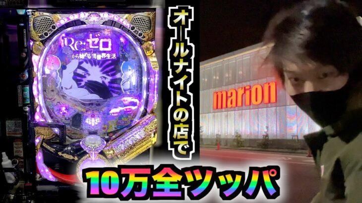 【リゼロのパチンコ】Pリゼロ10万円で全ツッパして、急遽店長と対決することになった Re:ゼロから始めるゴミクズ生活 #485