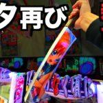 【新台】Pひぐらしのなく頃に~瞬~10万円握り締めて【先行導入】虎#80