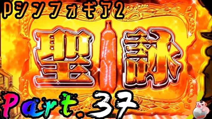 【パチンコ】P戦姫絶唱シンフォギア2 Part.37【実機配信】
