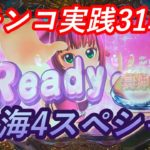 【パチンコ実践】P大海物語4スペシャル【31戦目】
