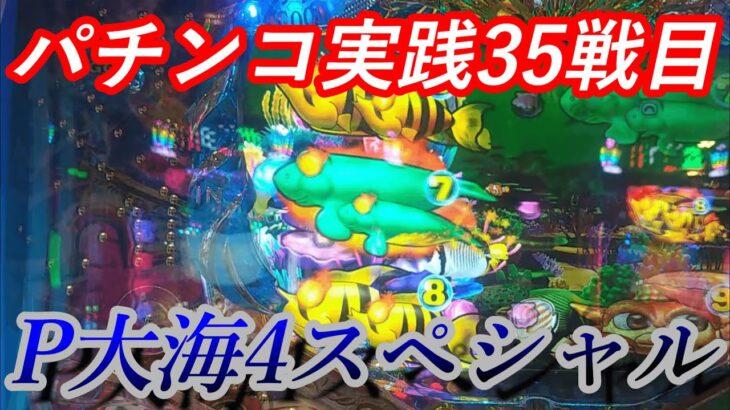 【パチンコ実践】P大海物語4スペシャル【35戦目】
