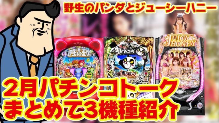 P野生の王国5 Pジューシーハニー3 Pキレパンダ パチンコ2月新台