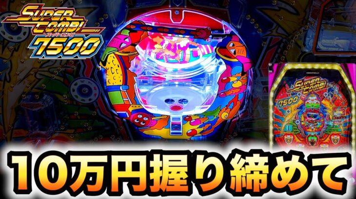 【新台】Pスーパーコンビα75001発台10万円握り締めてパチンコ実践