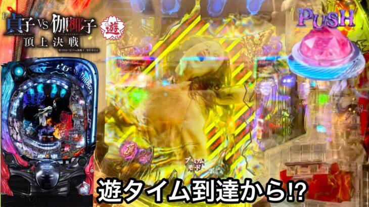 新台【PA貞子vs伽椰子 頂上決戦 甘デジ】5万円持って遊タイム到達からの爆連を狙った結果!! 突然のデンジャー柄カットインが鬼アツすぎたw パチンコ実践#384