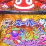 【パチンコ実機】Pスーパー海物語IN JAPAN2MTR(ミドル・高設定)YouTubeLive16