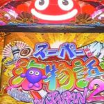 【パチンコ実機】Pスーパー海物語IN JAPAN2MTR(ミドル・高設定)YouTubeLive24