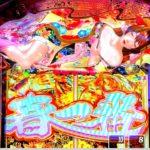 【新台】P春一番~恋絵巻~MB10万円握りしめて【ライトミドル】虎#83