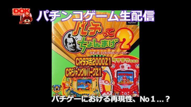 パチってちょんまげ2(PS)【DOK羽根甘パチンコゲーム生配信#26】
